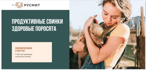 русмит